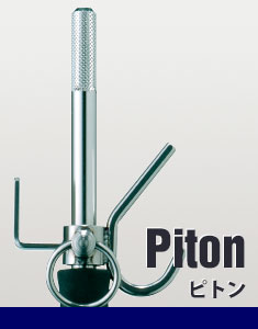 PITON&RECEIVED ROD