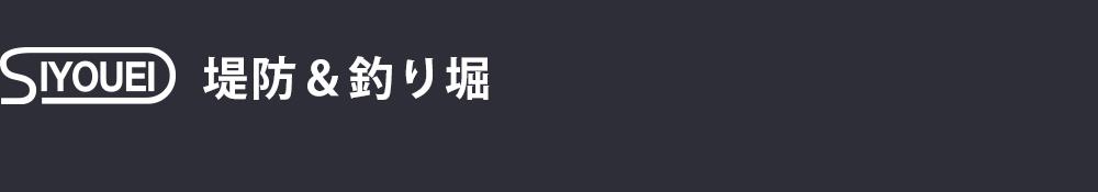 SIYOUEI 堤防・釣り堀