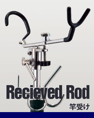 竿受け/Received Rod