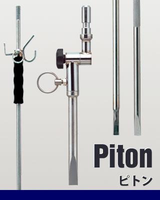 ピトン/Piton