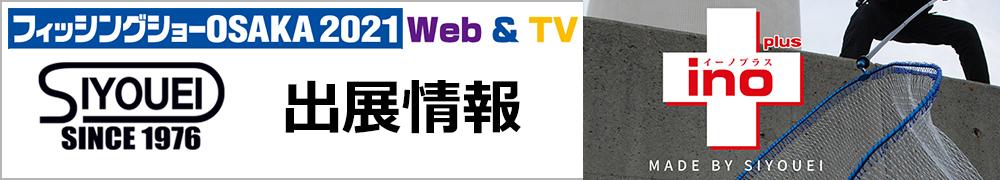 フィッシングショー2021展示情報