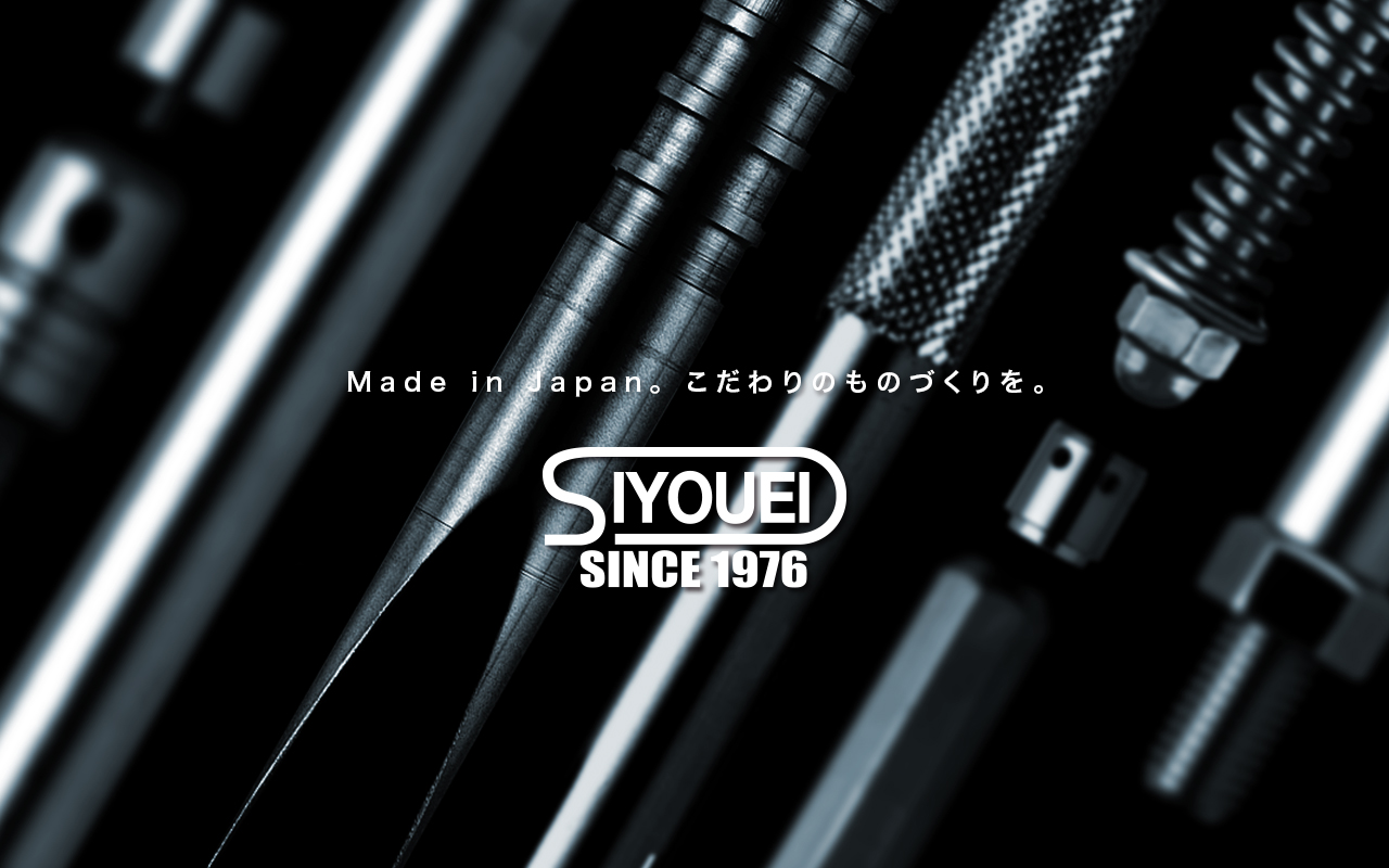 SIYOUEI Made in Japan。こだわりのものづくりを。