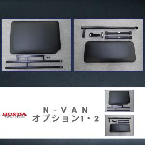 HONDA N-VANベッドキット レザータイプ オプションマット