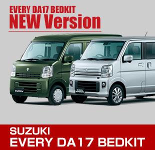 エブリィ DA17 ベッドキット Type1 ニューバージョン