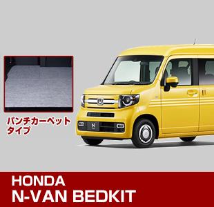 HONDA N-VANベッドキット ベーシックバージョン(パンチカーペット)