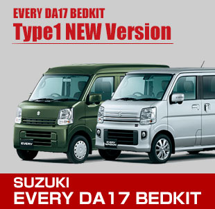 SUZUKI エブリィ DA17 ベッドキットType1ニューバージョン