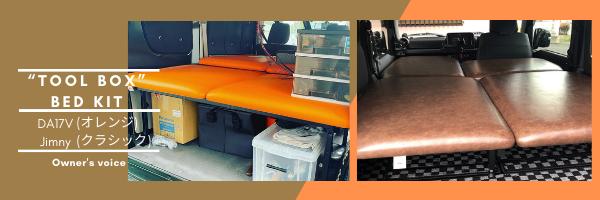 エブリイバン DA17V ジムニー JB64 JB74 車中泊におすすめのベッドキット ユーザーレヴュー新着情報