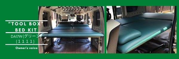 エブリイワゴン DA17W 車中泊におすすめのベッドキット ユーザーレヴュー新着情報