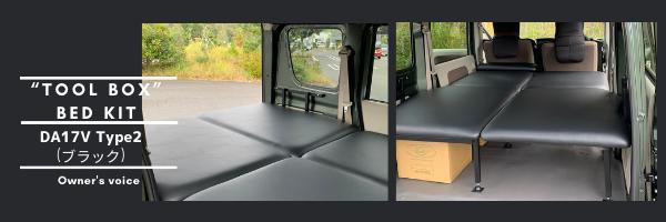 エブリイバン DA17V 車中泊におすすめのベッドキット ユーザーレヴュー新着情報