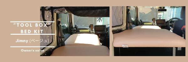 ジムニー JB64 JB74 車中泊におすすめのベッドキット ユーザーレヴュー新着情報